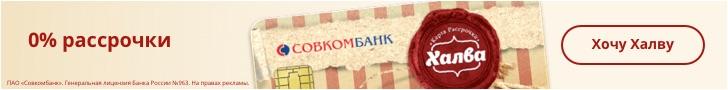 Кредитные карты банков в Сарове